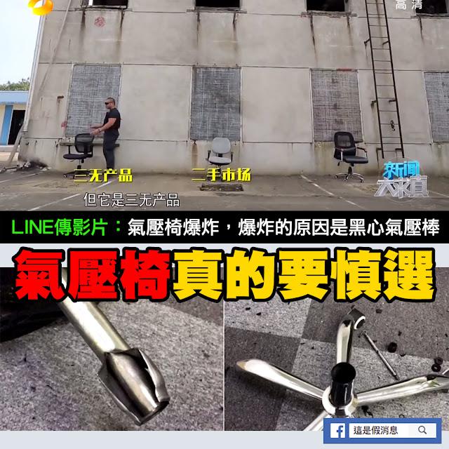 氣壓椅 爆炸 實驗 氣壓棒
