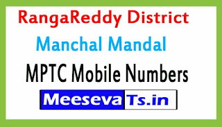 Manchal Mandal MPTC Mobile Numbers List RangaReddy District in Telangana State
