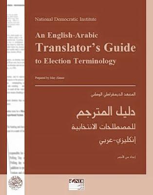 دليل المترجم للمصطلحات الانتخابية انكليزي - عربي - مي الأحمر