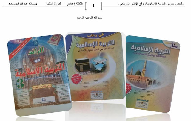 جديد ملخصات دروس مادة التربية الإسلامية للثالثة إعدادي