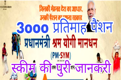 pm pension yojana 2019 kay hai in hindi, pm pension yojna 2019