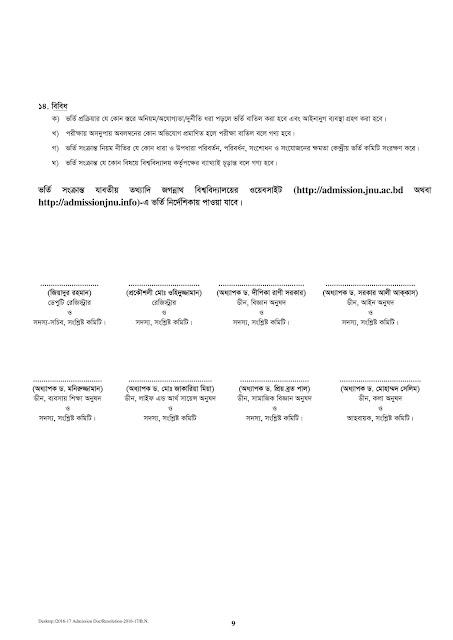 Jagannath University (JnU) Admission Test Notice 2017-18 || জগন্নাথ বিশ্ববিদ্যালয় ২০১৭- ১৮ শিক্ষাবর্ষে স্নাতক (সম্মান) ও বিবিএ ১ম বর্ষে শিক্ষার্থী ভর্তি
