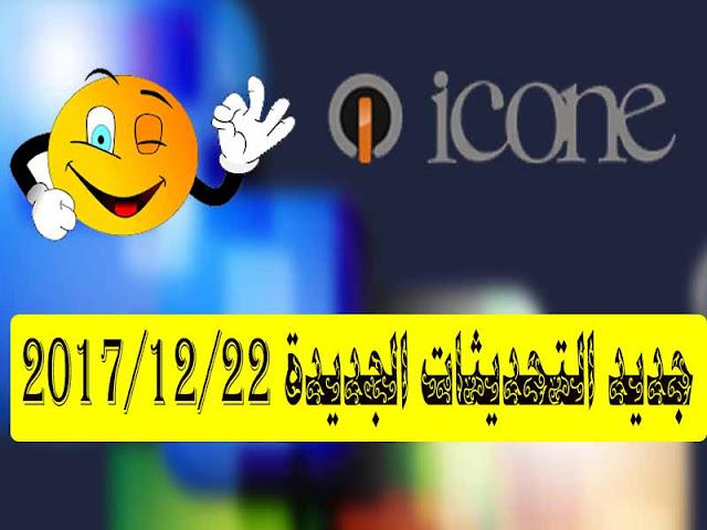 تحديثات أجهزة ICONE