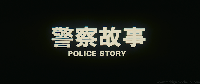 Police Story title card