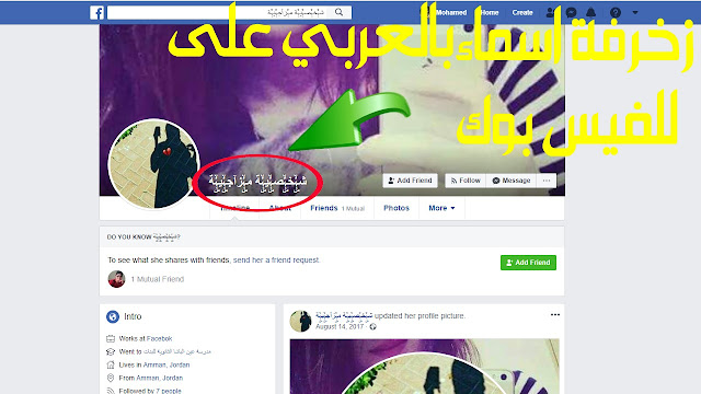 طريقة مدهشة التي يبحت عنها الكترون زخرفة اسماء بالعربي على للفيس بوك بكل أحترافيه