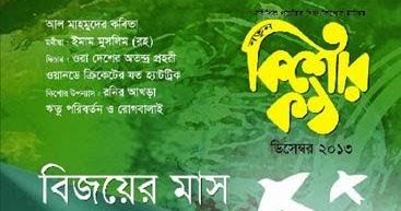 Kishor Kantha December 2013 (Bangla Magazine)