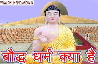 BUDDHA HD PHOTO - FREE BUDDHA PHOTO DOWNLOAD-बौद्ध धर्म क्या है ???? बौद्ध धर्म से जुड़े प्रश्न | - ONLINE INDIA NOW