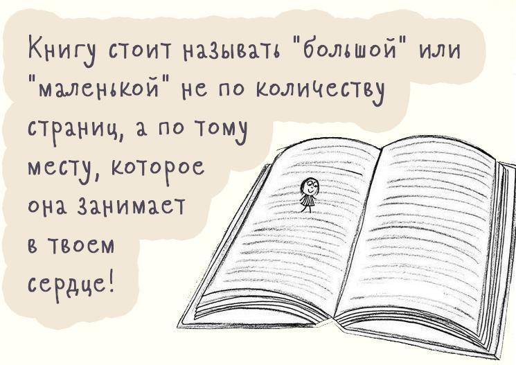 Картинки цитаты о книгах и чтении