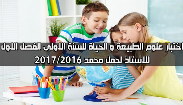 اختبار علوم الطبيعة و الحياة للسنة الاولى الفصل الاول للاستاذ لحمل محمد 2016/2017 الجيل الثاني
