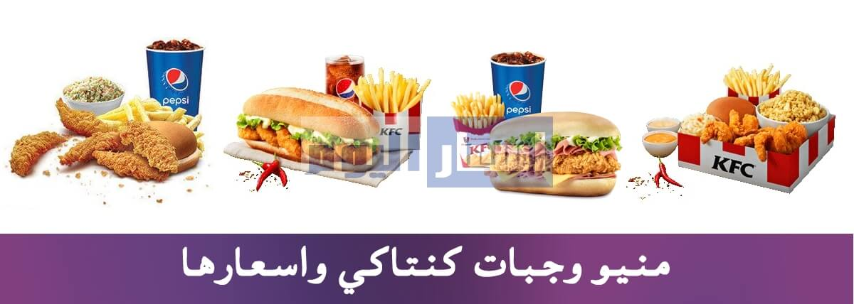 اسعار منيو وجبات كنتاكي العائلية والأفراد في مصر محدثة 2020