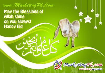 Happy Bakra Eid DP