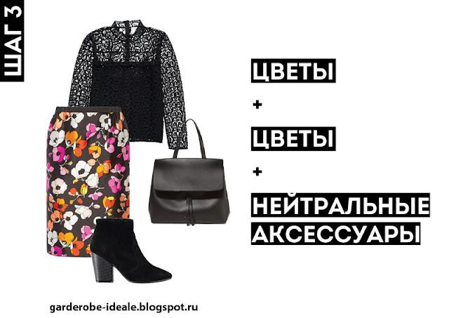 Юбка в цветочек с черной кружевной блузкой
