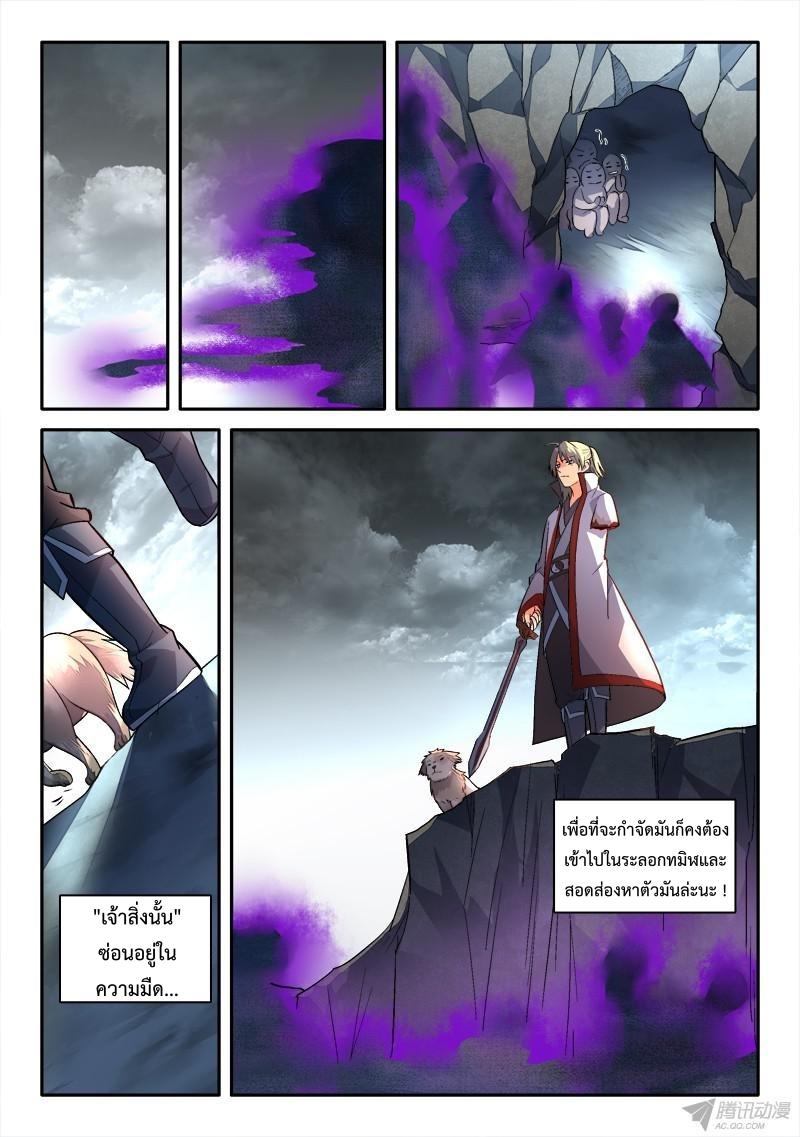 อ่านการ์ตูน Spirit Blade Mountain 159 ภาพที่ 7
