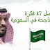 افضل 47 فكرة مشاريع ناجحة في السعودية