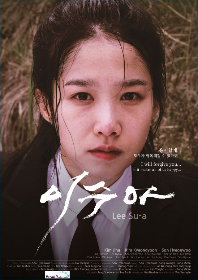 [เกาหลี18+] Lee Su-a (2017) [Soundtrack]