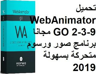 تحميل WebAnimator GO 2-3-9 مجانا برنامج صور ورسوم متحركة بسهولة 2019