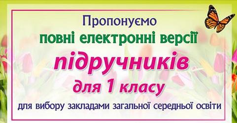 https://pp-books.com.ua/nova-ukrayinska-shkola1519035596/zaproshuemo-vas-do-viboru-pidruchnikiv-dlia-1-klasu-novoyi-ukrayinskoyi-shkoli