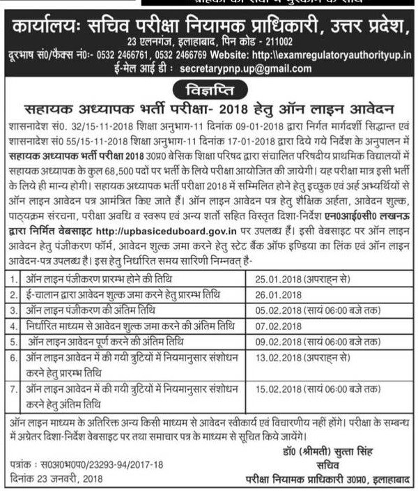 upbasiceduboard.gov.in Online Job Form In Uttarakhand on searching for, data entry, to apply, work home, stay home, philippines home-based,