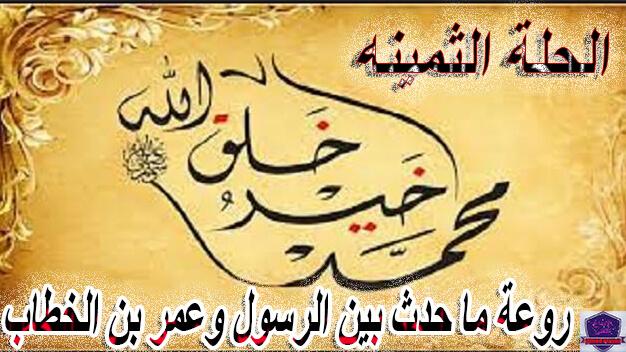 الحلة الثمينه - روعة ما حدث بين الرسول وعمر بن الخطاب