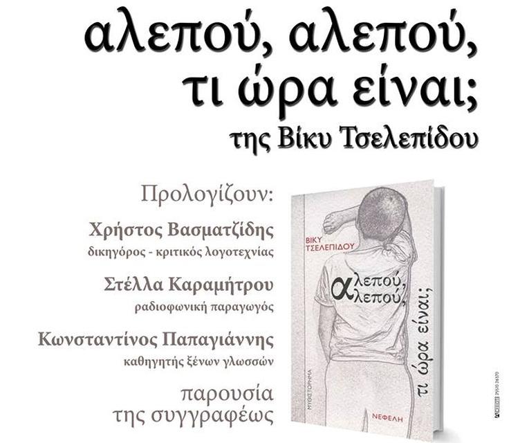 Αλεξανδρούπολη: Παρουσίαση του μυθιστορήματος της Βίκυ Τσελεπίδου «Αλεπού, αλεπού, τι ώρα είναι;»