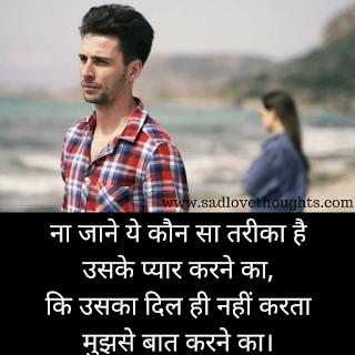 Sad Alone Status