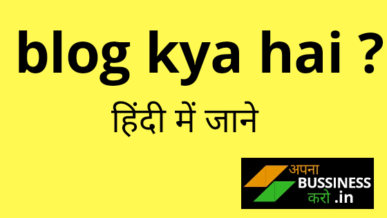 Blog kya hai ? what is blogger in hindi ?