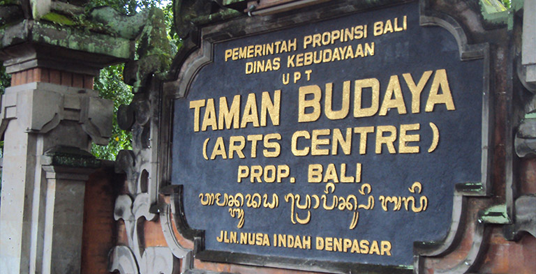 Arts Centre of Denpasar