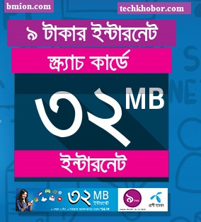 Grameenphone-32MB-Internet-Scratch-Card-9Tk