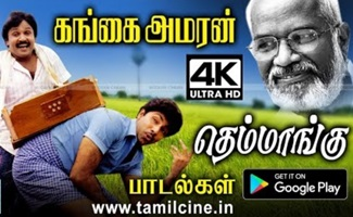 Gangai Amaran Themmangu Songs