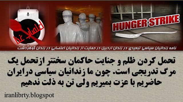 نامه زندانیان سیاسی تبعیدی در زندان اردبیل در حمایت از زندانیان اعتصابی در زندان گوهردشت