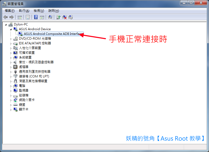 4 - 【圖文教學】Asus 手機 ROOT 超簡單!(以Z551ML/Android 5.0 為例)