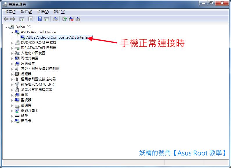 4 - 【圖文教學】Asus ZE551ML/ZE550ML Android 6.0 Root 懶人包,簡單風險低!
