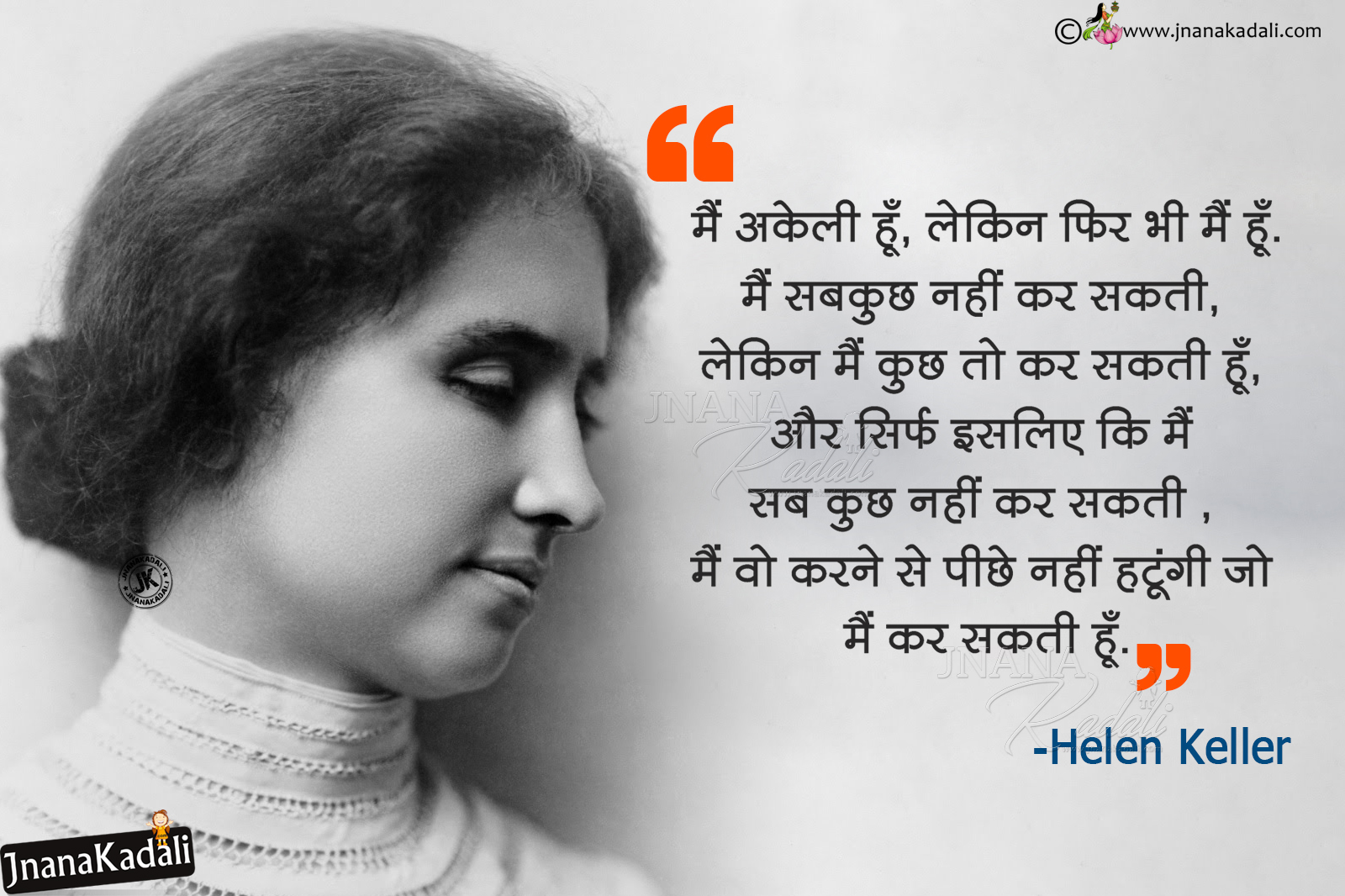 Helen keller positive messages quotes in hindi hindi motivational hindi quotes helen keller messages sayings in telugu daily hindi motivational attitude quotes hd thecheapjerseys Images
