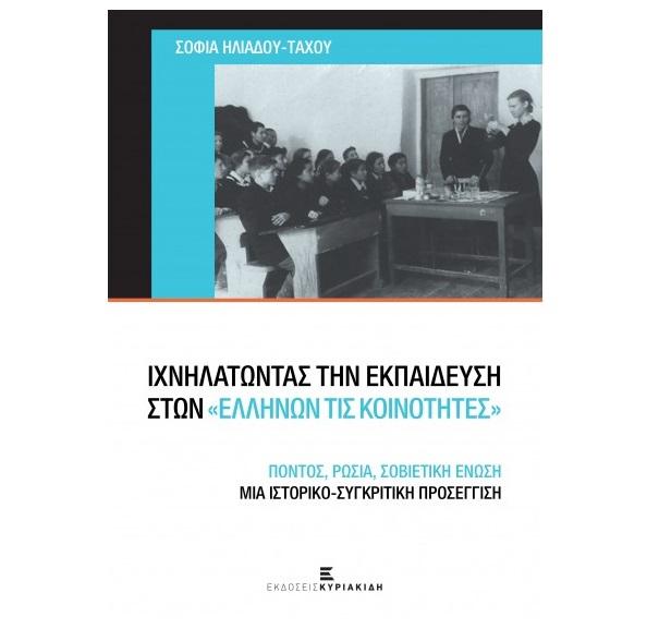 Παρουσίαση βιβλίου για την εκπαίδευση στων Ελλήνων τις Κοινότητες. Πόντος, Ρωσία, Σοβιετική Ένωση