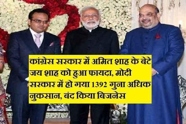 amit-shah-son-jay-shah-lost-crores-in-business-in-modi-sarkar