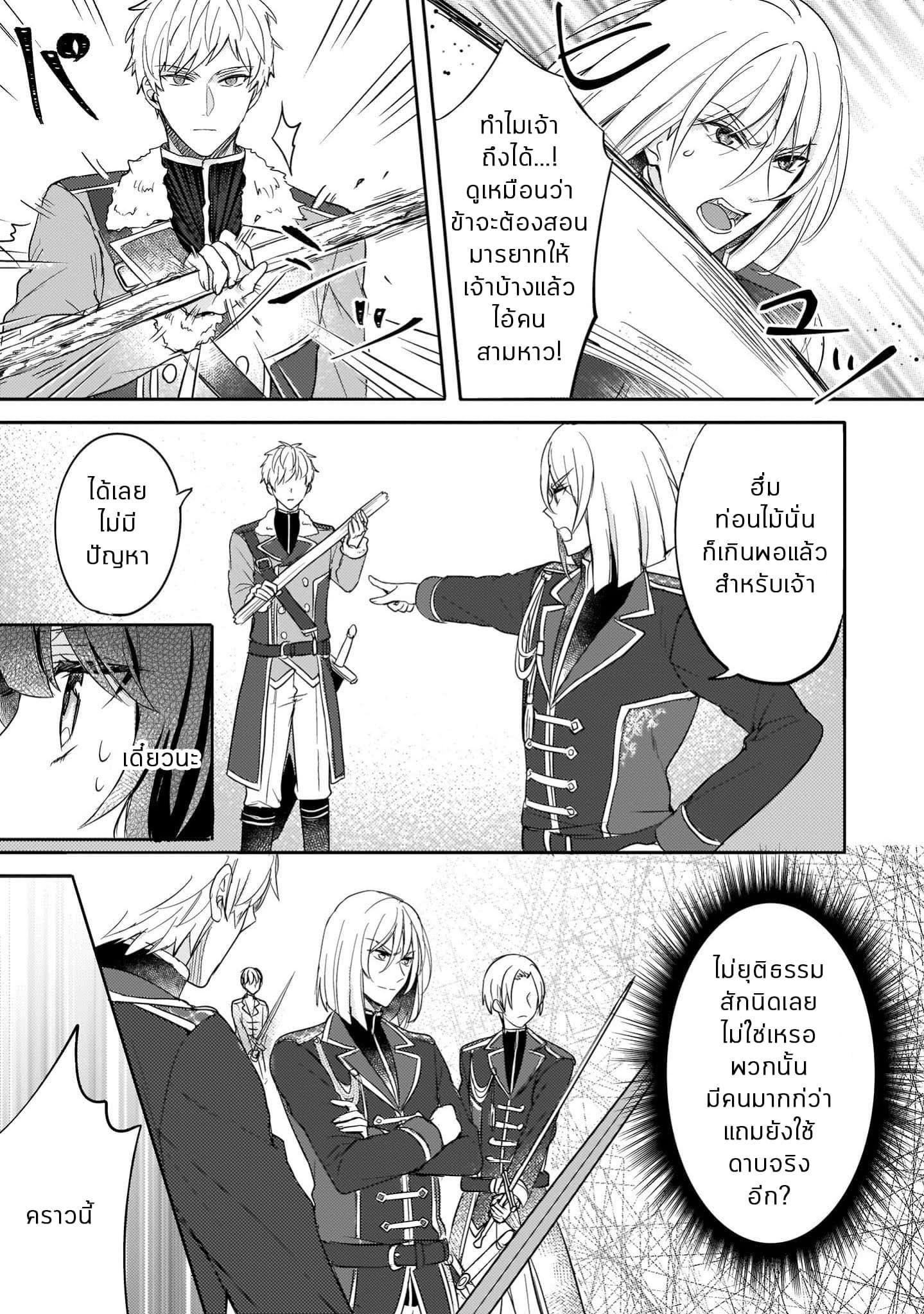 อ่านการ์ตูน Skill Daidokoro Shoukan wa Sugoi! Isekai de Gohan Tsukutte Point Tamemasu ตอนที่ 3 หน้าที่ 19