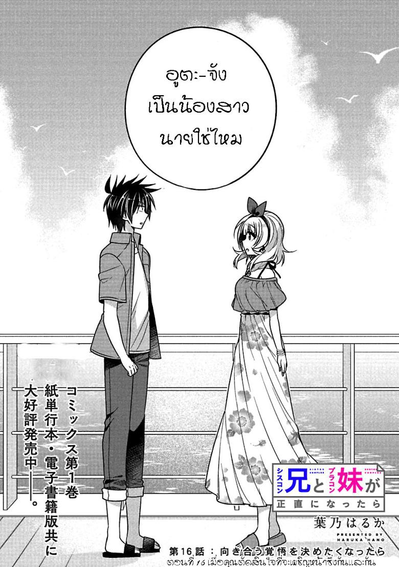 Siscon Ani to Brocon Imouto ga Shoujiki ni Nattara - หน้า 2