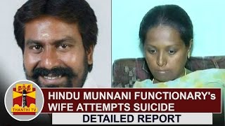 Detailed Report | Hindu Munnani Functionary Sasikumar's Wife Yamuna attempts Suicide | Thanthi Tv