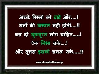 risto vali shayari_hindi shayari_shayari Ka khajana