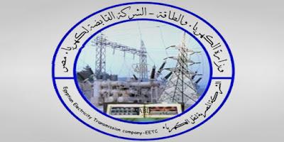 وظائف شركة الكهرباء - وظائف وزارة الكهرباء -  وظائف وتدريب شركة الكهرباء مصر 2019 - فرص عمل ووظائف متاحة