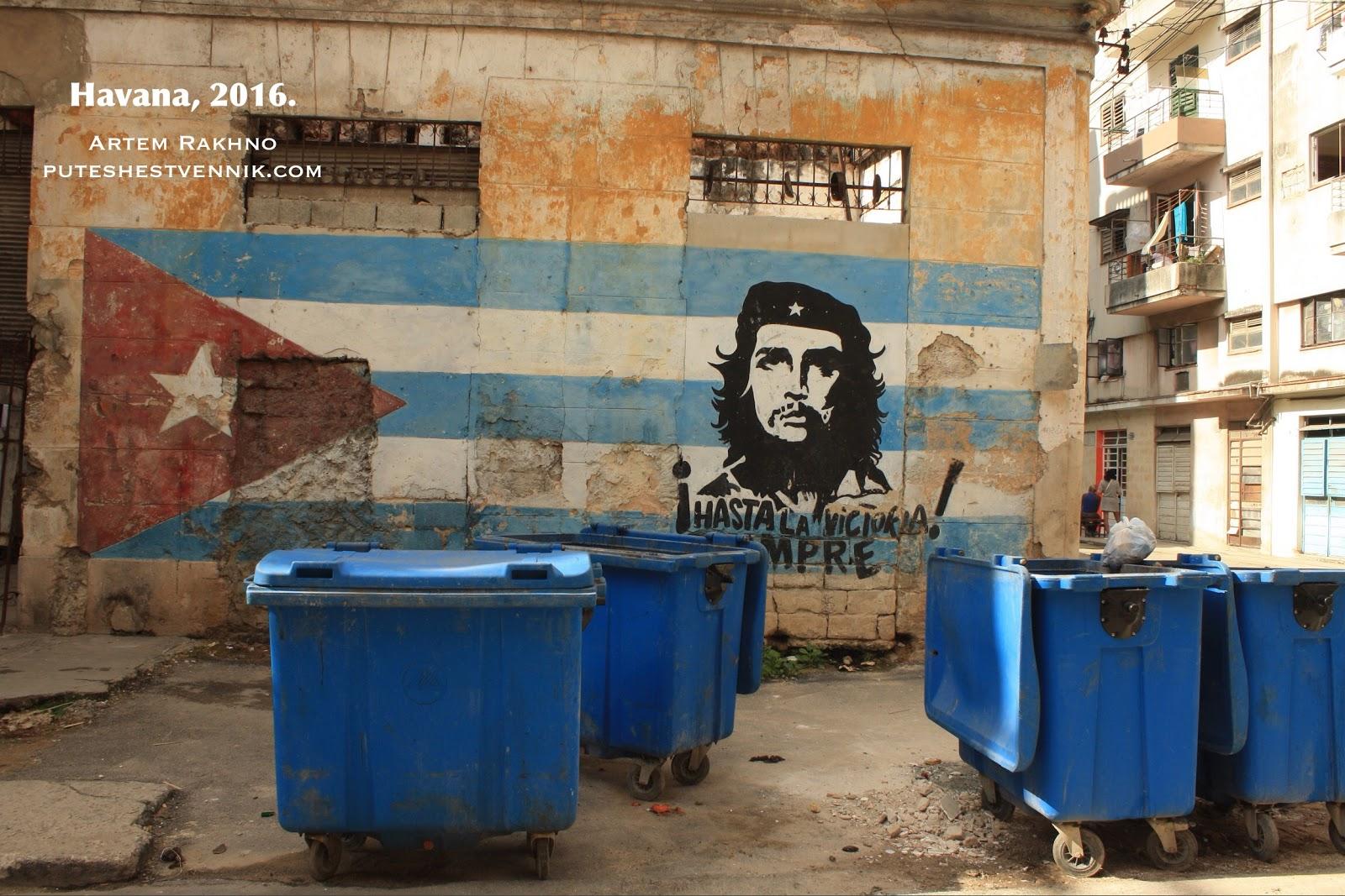 Портрет Че Гевары на стене в Гаване