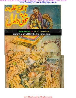 Aangloo Bangloo Aur Khooni Daldal Part 11