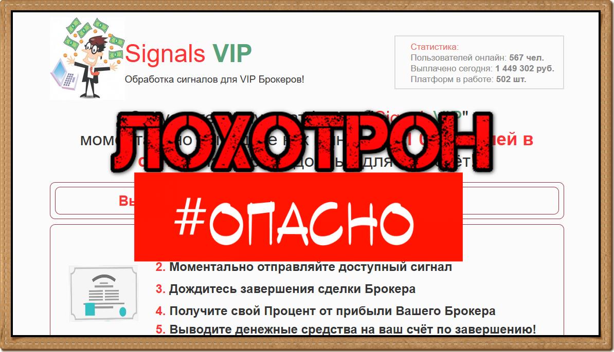 signls-v-b.ru Отзывы. Платформа Signals VIP