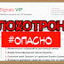 [ЛОХОТРОН] sign-vip.ru Отзывы. Платформа Signals VIP