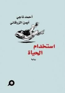 تحميل رواية استخدام الحياة pdf احمد ناجي - ايمن الزرقاني