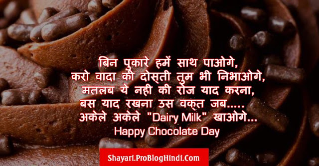 chocolate day shayari, happy chocolate day shayari, chocolate day wishes shayari, chocolate day love shayari, chocolate day romantic shayari, chocolate day shayari for girlfriend, chocolate day shayari for boyfriend, chocolate day shayari for wife, chocolate day shayari for husband, chocolate day shayari for crush