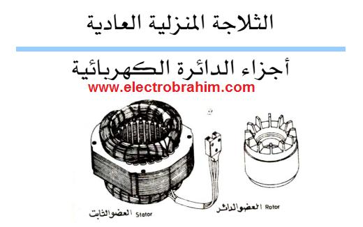 كتاب أجزاء الدائرة الكهربائية للثلاجة العادية   Electrical circuit for normal Refrigerator