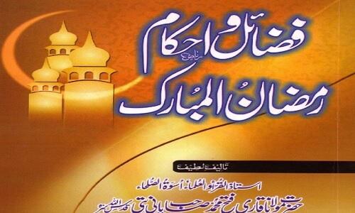 Fazail Wa Ahkaam e Ramzan [Download Urdu PDF Book]
