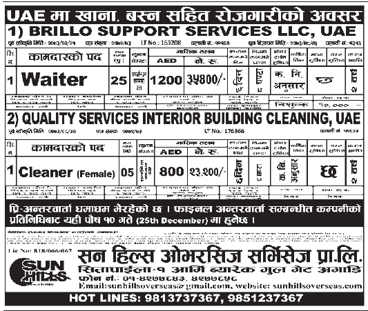 Jobs in UAE for Nepali, Salary Rs 35,400
