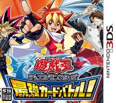 Yu Gi Oh Saikyou Card Battle CIA 3DS USA